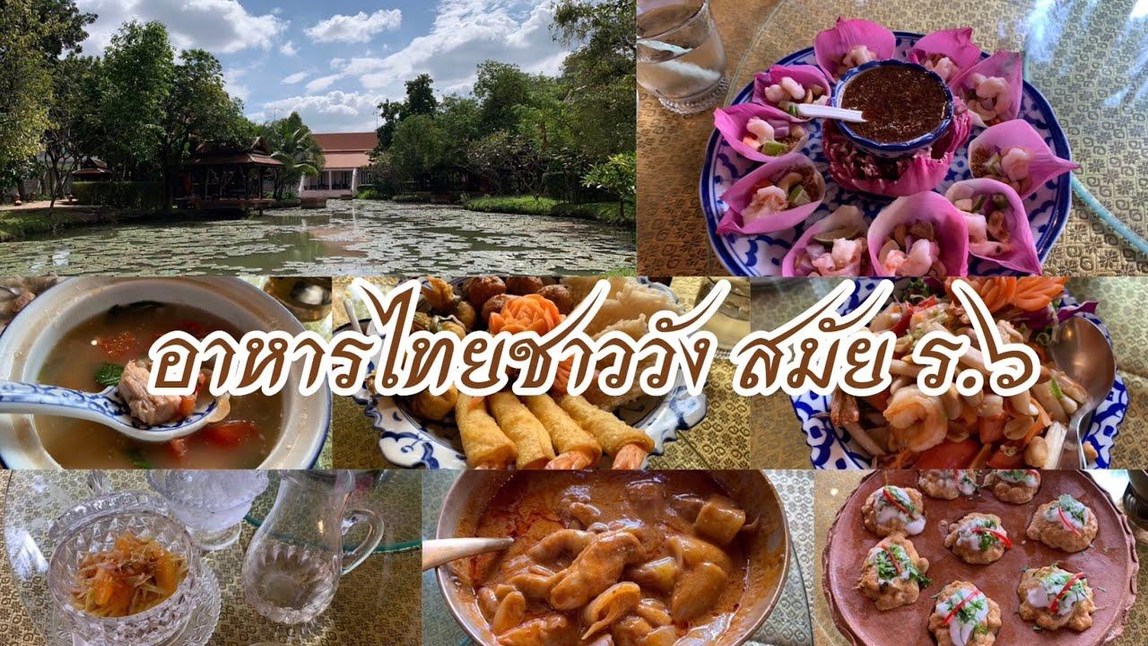 Ep.33 อาหารไทยโบราณ อาหารชาววังยุค ร.๖ | Chiu Lifestyle
