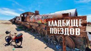 Кладбище поездов в Боливии | Путешествие по Южной Америке | #36
