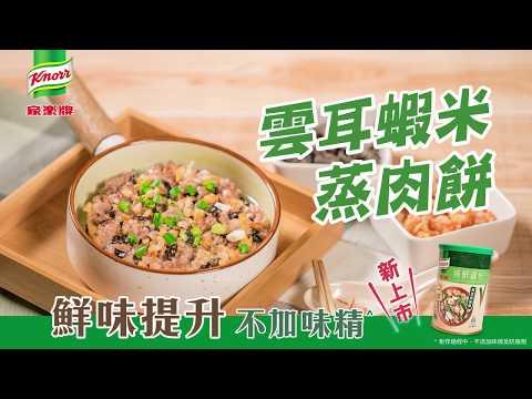 【家樂牌純鮮鷄粉】雲耳蝦米蒸肉餅