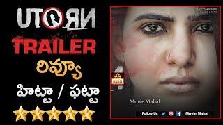 U Turn Telugu Official Trailer Review   Samantha Akkineni, Aadhi Pinisetti, Bhumika, Rahul