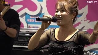 정렬적인 가수 매력있는 목소리의 주인공 - 가수 유예진 세월아