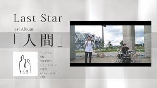 Last Star 1st Album「人間」全曲Trailer