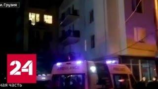 Смотреть видео Три человека погибли в результате взрыва газа в жилом доме в Тбилиси - Россия 24 онлайн