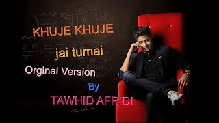 TAWHID AFRIDI | Khuje Khuje Jai Tomay Full Song - খুজে খুজে যাই তোমায় | Bangla New Song 2017