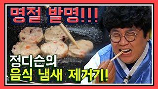 #44.정디슨 TV 추석명절 음식 냄새 없애기 발명!(…