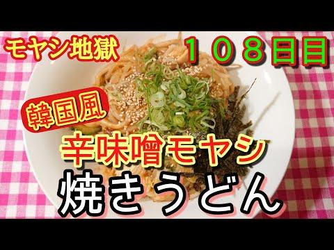 【鬼もやしダイエット】韓国風辛味噌モヤシ焼きうどん【脂肪燃焼】