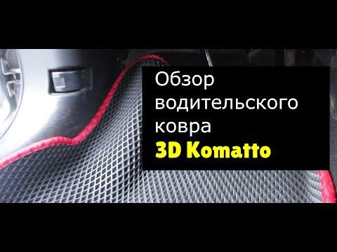 3DKomatto. Водительский 3D коврик. Тест, обзор.