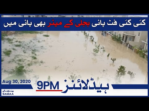 Samaa Headlines 9pm   Naya Nazimabad Several feet of water & electricity meters in water   SAMAA TV