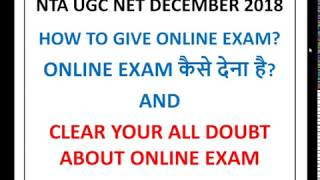 How to give NTA UGC NET ONLINE EXAM DECEMBER 2018