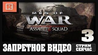 Men of War Assault Squad 2 | ЗАПРЕТНОЕ ВИДЕО 3[НОЧНОЙ СТРИМ]