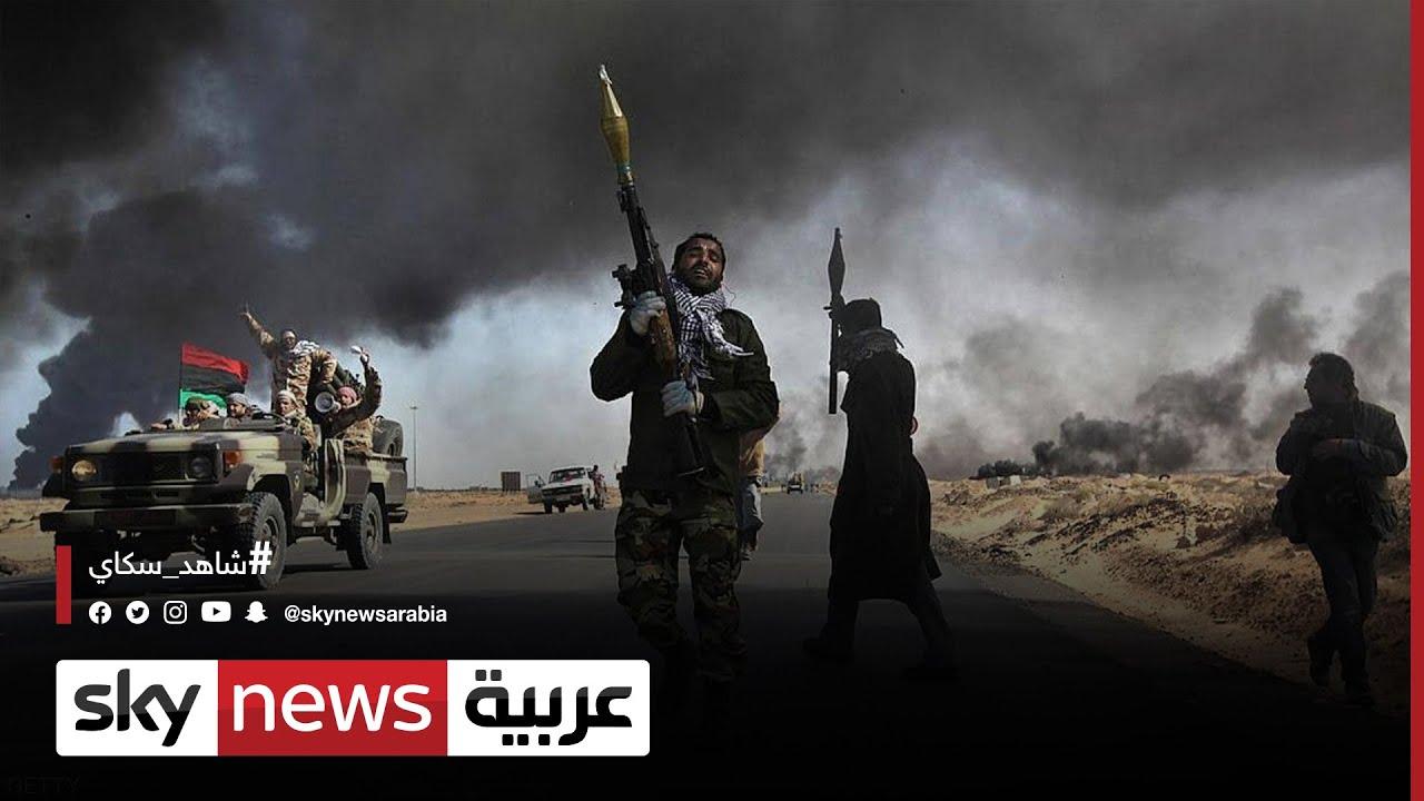 ليبيا..إخراج المرتزقة شرط ضروري لتوحيد المؤسسة العسكرية  - نشر قبل 47 دقيقة