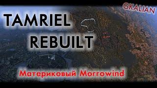 Morrowind: Tamriel Rebuilt - Обзор глобальной модификации | GKalian