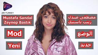 Mustafa Sandal, Zeynep Bastık-Mod مصطفى صندل زينب باستيك-الوضع مترجمة.mp3