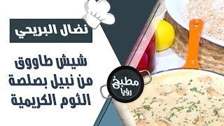 شيش طاووق من نبيل بصلصة الثوم الكريمية - نضال البريحي