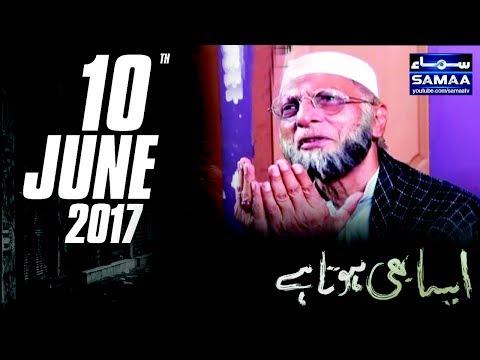 Allah Ke Bandon Ke Haqooq | Aisa Bhi Hota Hai | SAMAA TV |10 June 2017