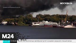 Актуальные новости России и мира за 14 августа - Москва 24