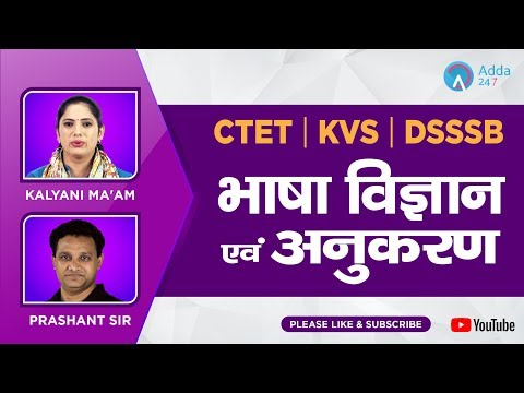 KVS / CTET / DSSSB   भाषा विज्ञान एवं अनुकरण   By Prashant Sir & Kalyani Ma'am