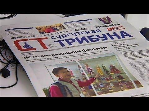 Старейшей газете Югры сегодня 84 года