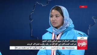 MEHWAR: Medal Winners In Ski Competition Discuss Achievements