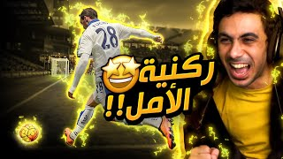 فيفا 21 - الفرصة الأخيرة ! 😨 | FIFA 21