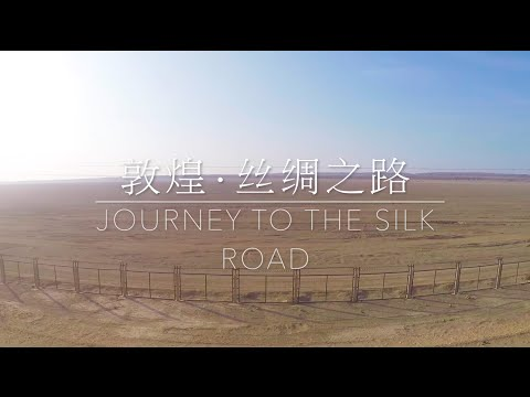 敦煌之旅 My Trip to Dunhuang