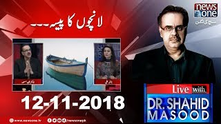 Live with Dr.Shahid Masood   12-November-2018   Anwar Majeed   Mega Money Laundering    Asif Zardari