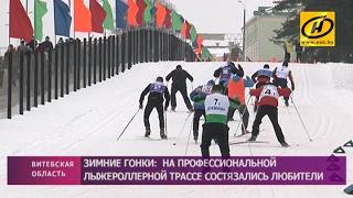 Команды со всей Витебской области приняли участие в зимних гонках