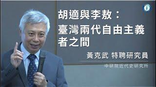 107年6月份知識饗宴「胡適與李敖:臺灣兩代自由主義者之間 thumbnail