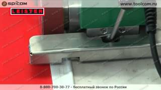 LEISTER Uniplan - Сварочный автомат Униплан(ООО