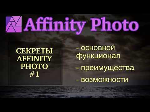 Affinity Photo - лучшее приложение для IPad!