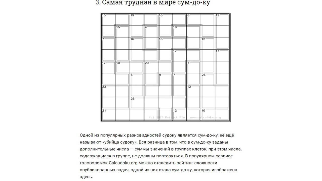 9 самых трудных головоломок в мире
