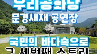 우리공화당 경북도당 문경세제 *문화공연*그 세번째 이야…