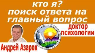 видео Самопознание.ру — тренинги и семинары Тывы, тренинги личностного роста и психологические семинары