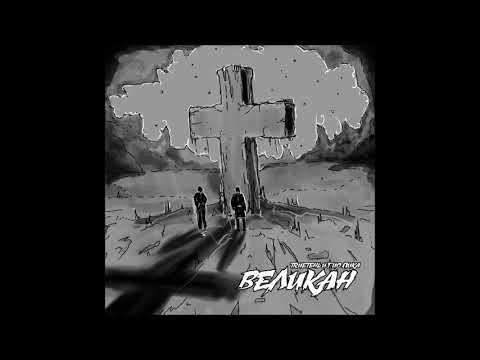 TRUEтень & Гио Пика — Гори-гори (Новый Альбом 2018)