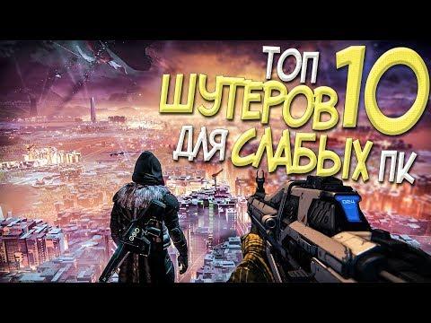 ТОП 10 ШУТЕРОВ