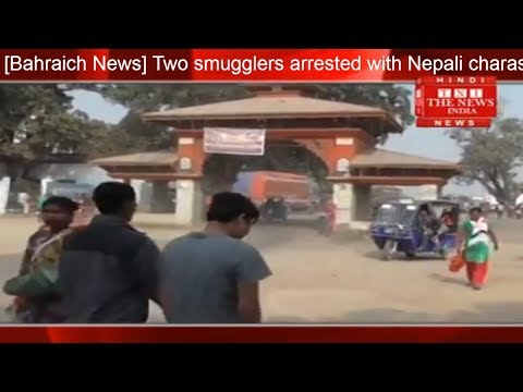 [Bahraich News] Two smugglers arrested with Nepali charas of Rs 60 lakh on Nepal border