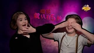 《噤界》超會演的兩位童星!來考考他們驚恐表情吧XD!專訪PART3|【爆米花看電影】18-04-07