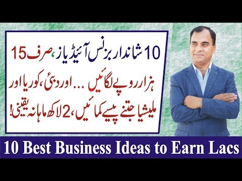 Business Ideas in Pakistan 2019 | Business ideas for unemplo