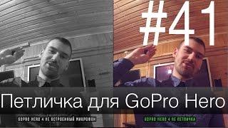 GoPro Hero уроки, советы, инструкции - Петличный микрофон - #41