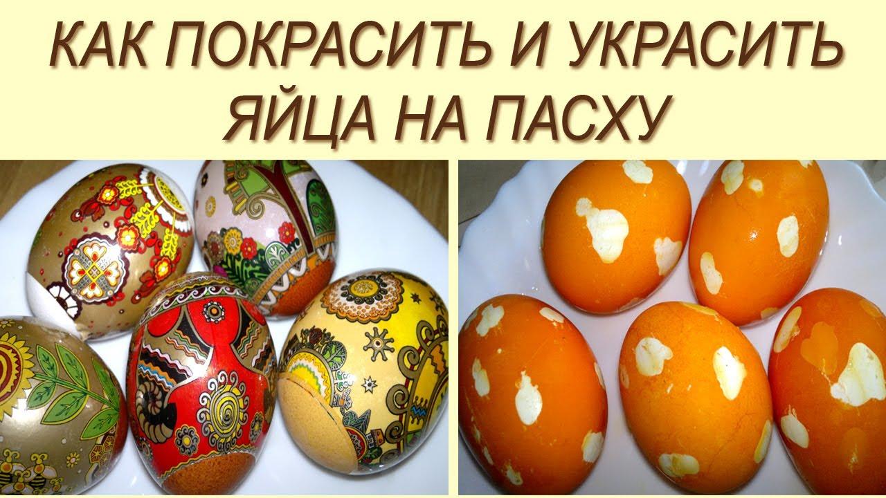 Красим яйца на Пасху. Как покрасить яйца на Пасху - YouTube