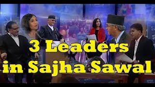 Sajha Sawalमा कडा प्रश्न तेर्स्याउँदा  Prachanda ,Oli र Deuwa कसको जवाफ कस्तो ?