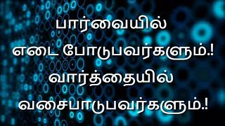 Thought for the (26.05.2020 - Sis. Angel Arunkumar