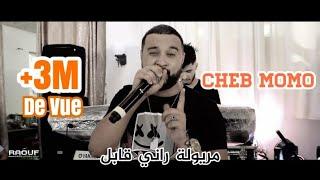 Cheb Momo Ft Zinou Pachichi - ( Meryoula W Rani 9abal - مريولة راني قابل ) - Live 2019