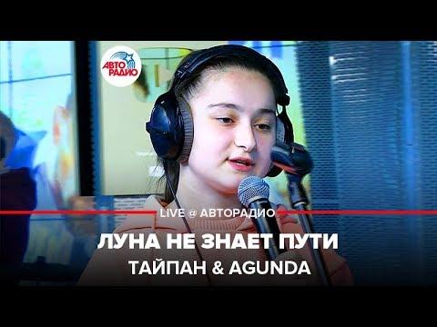 🅰️ Тайпан & Agunda - Луна Не Знает Пути (LIVE @ Авторадио)