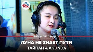 Тайпан & Agunda - Луна Не Знает Пути (LIVE @ Авторадио) cмотреть видео онлайн бесплатно в высоком качестве - HDVIDEO