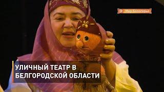 Уличный театр начнет работать в Белгородской области