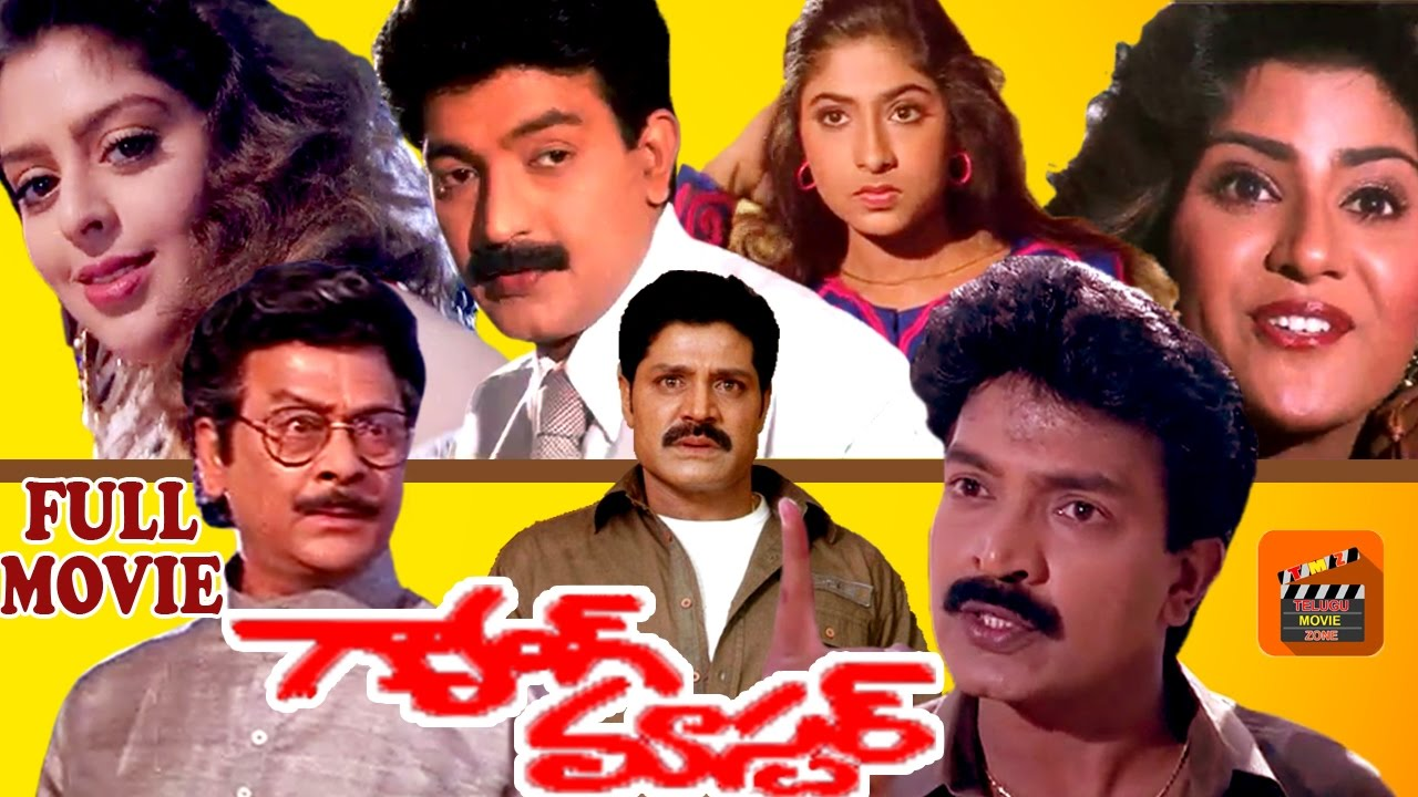 Gang Master Telugu Full Movie   Rajasekhar   Nagma    Krishnam Raju   Telugu Movie Zone