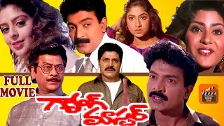 Gang master telugu full movie | rajasekhar | nagma |  krishnam raju | telugu movie zone
