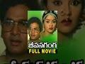 Jeevana Ganga Full Movie    Rajendra Prasad, Rajani