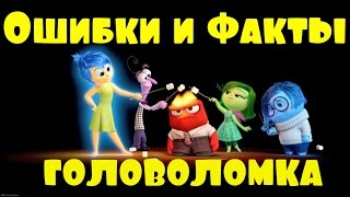 Ошибки и Факты Мультфильма ГОЛОВОЛОМКА#13